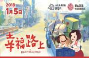 Film Animasi Taiwan, On Happiness Road, Sarat Nilai Humanis