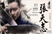 Review Film Master Z: The Ip Man Legacy